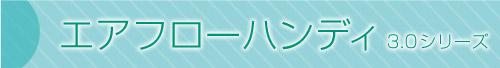 エアフローハンディ3.0シリーズ